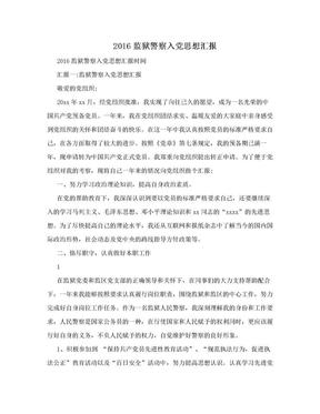 2016监狱警察入党思想汇报.doc