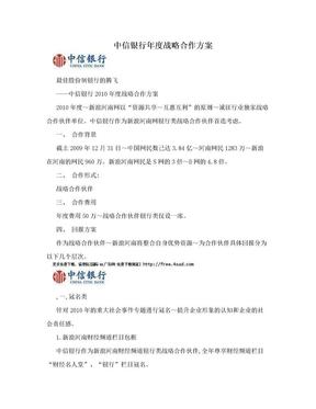 中信银行年度战略合作方案.doc