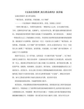 《弘扬农垦精神_践行群众路线》演讲稿.doc