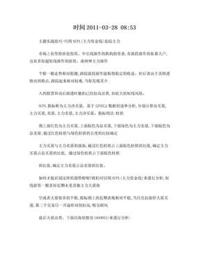 实战技巧-巧用SUPL(主力资金线)追踪主力.doc