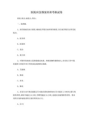 医院应急预案培训考核试卷(3).doc