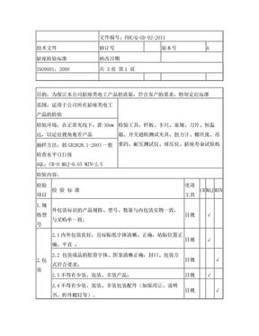 插座类检验标准.doc