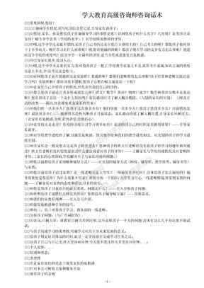 学大教育高级咨询师咨询话术.doc