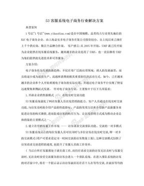 53客服系统电子商务行业解决方案.doc