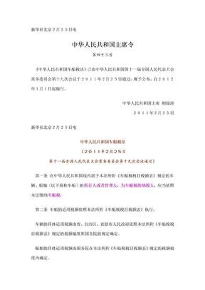 中华人民共和国车船税法 自2012年1月1日起施行.doc