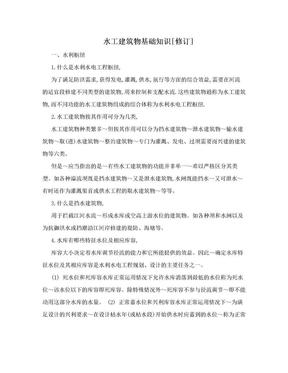 水工建筑物基础知识[修订].doc