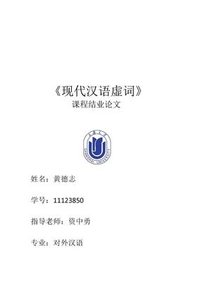 现代汉语虚词课程结业论文.docx