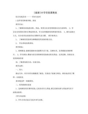 [最新]小学劳技课教案.doc