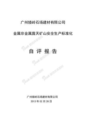 金属非金属露天矿山安全生产标准化自评报告.doc