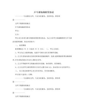 乒乓球场地租赁协议.doc