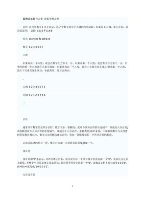 简谱符号大全_(精选).DOC