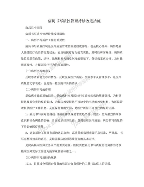 病历书写质控管理持续改进措施.doc