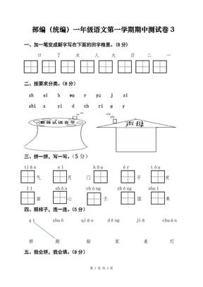 部编(统编)一年级语文第一学期期中测试卷3.pdf