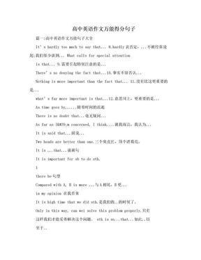 高中英语作文万能得分句子.doc