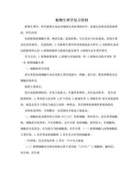 植物生理学复习资料.doc