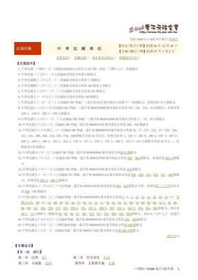 台湾刑法典.doc