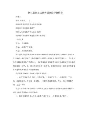 浙江省商品房预售资金监管协议书.doc