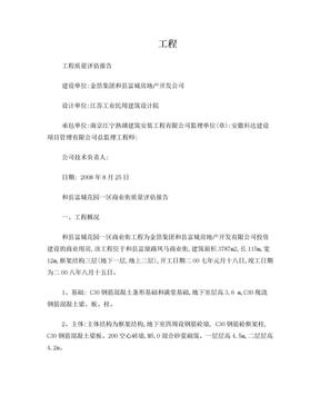 工程质量评估报告 监理工作总结.doc