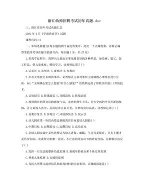 浙江幼师招聘考试历年真题.doc.doc
