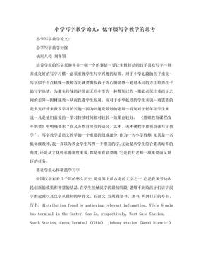 小学写字教学论文:低年级写字教学的思考.doc