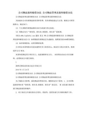公司物品损坏赔偿办法 公司物品管理及损坏赔偿办法.doc