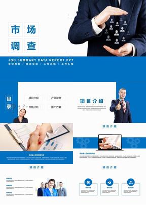 新产品市场销售营销会议汇报PPT 012.pptx