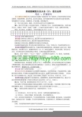 (语文)易错题解题方法大全(2):语言运用.doc