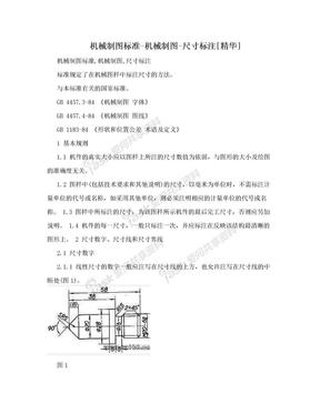 机械制图标准-机械制图-尺寸标注[精华].doc