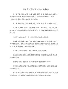 四川省工程建设工法管理办法川建建发〔2015〕62号.doc