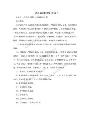 民办幼儿园登记申请书.doc