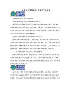 企业知识管理论文 企业竞争力论文.doc