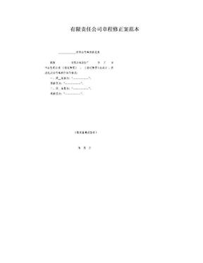 有限责任公司章程修正案范本.doc