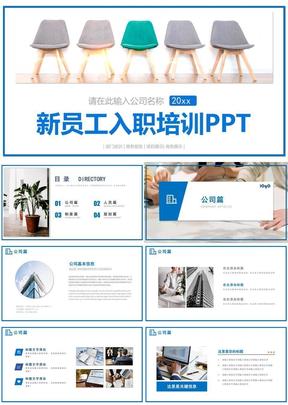小清新商务风新员工入职培训简约PPT模板