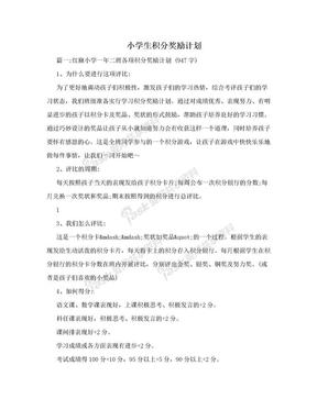 小学生积分奖励计划.doc
