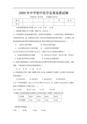2009初中化学竞赛试题.doc