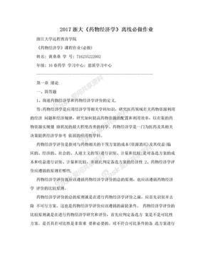 2017浙大《药物经济学》离线必做作业.doc