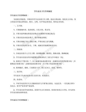 学生宿舍卫生管理制度.docx