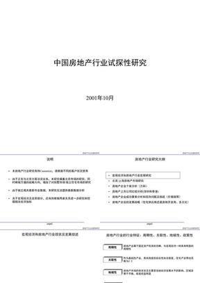 中国房地产行业试探性研究.ppt