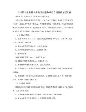马坪镇卫生院基本公共卫生服务项目自查整改情况汇报.doc