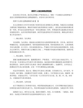 教师个人岗位竞聘述职报告.docx