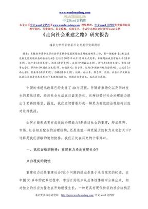 《走向社会重建之路》研究报告.doc
