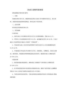 [知识]采购奖惩制度.doc