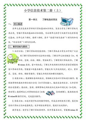 小学信息技术第二册(上).doc