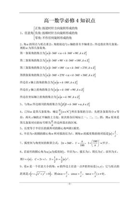 高一数学必修4知识点总结.doc