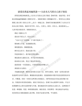 诸葛亮黄磊刘瑜黄菡……九位名人写给自己孩子的信.doc
