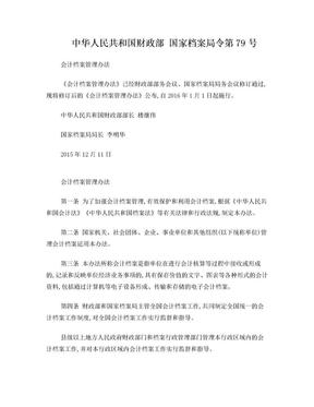 会计档案管理办法 中华人民共和国财政部 国家档案局令第79号.doc