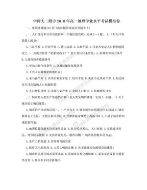 华师大二附中2010年高一地理学业水平考试模拟卷.doc