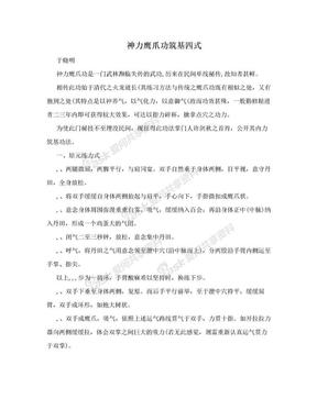 神力鹰爪功筑基四式.doc
