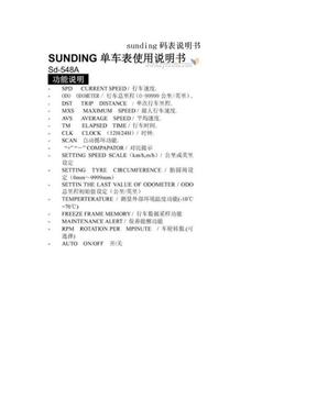 sunding码表说明书.doc