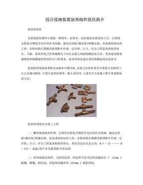 综合接地装置放热熔焊接法简介.doc